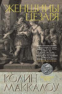 Cover Женщины Цезаря