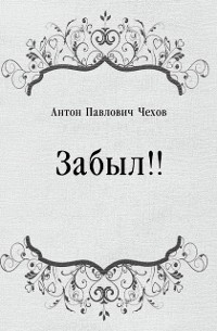 Cover Zabyl!! (in Russian Language)