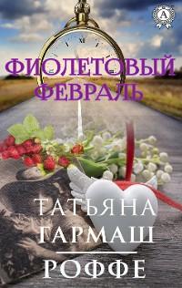 Cover Фиолетовый февраль
