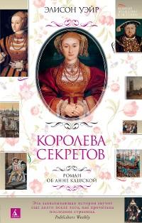Cover Королева секретов. Роман об Анне Клевской