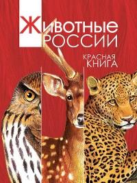 Cover Животные России. Красная книга