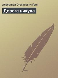 Cover Дорога никуда