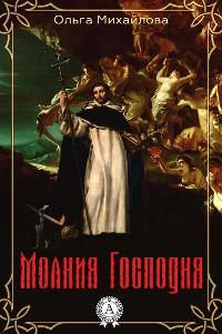 Cover Молния Господня