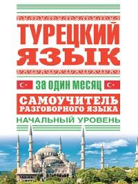 Cover Турецкий язык за один месяц. Самоучитель разговорного языка. Начальный уровень