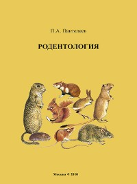 Cover Родентология