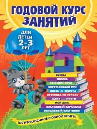Cover Годовой курс занятий. Для детей 2–3 лет