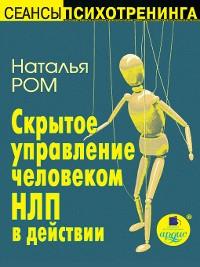 Cover Скрытое управление человеком. НЛП в действии