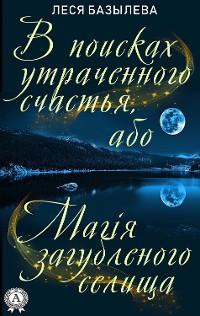 Cover В поисках утраченного счастья, або Магія загубленого селища