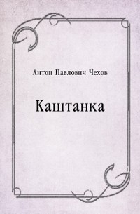 Cover Kashtanka (in Russian Language)