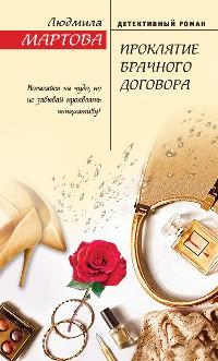 Cover Проклятие брачного договора
