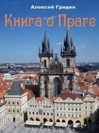 Cover Книга о Праге. Город, который я люблю
