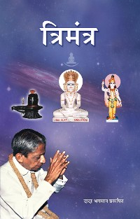 Cover त्रिमंत्र