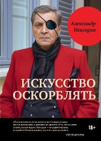 Cover Alexander Nevzorov. Iskusstvo oskorblyat / Александр Невзоров. Искусство оскорблять