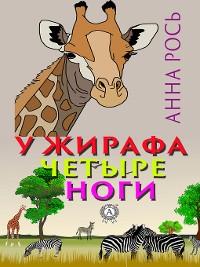 Cover У жирафа четыре ноги