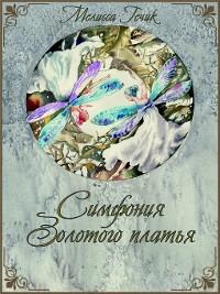 Cover Симфония золотого платья