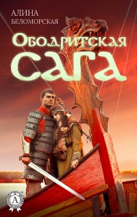 Cover Ободритская сага