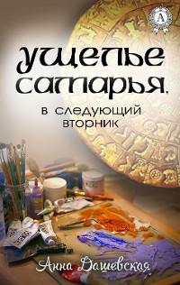 Cover Ущелье Самарья, в следующий вторник