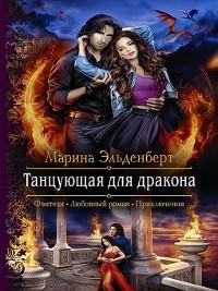 Cover Танцующая для дракона