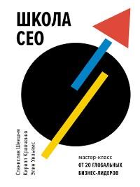 Cover Школа CEO. Мастер-класс от 20 глобальных бизнес-лидеров