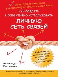 Cover Как создать и эффективно использовать личную сеть связей