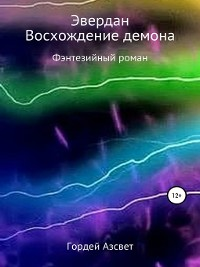Cover Эвердан. Восхождение демона