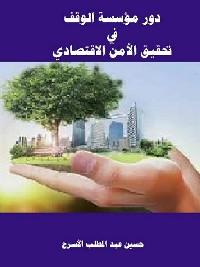Cover دور مؤسسة الوقف  في  تحقيق الأمن الاقتصادي