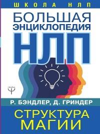 Cover Большая энциклопедия НЛП. Структура магии