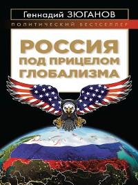 Cover Россия под прицелом глобализма