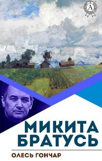 Cover Микита Братусь