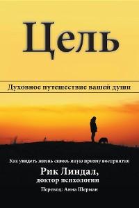 Cover Цель: Духовное путешествие вашей души