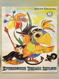 Cover Путешествие ведьмы Здрасте