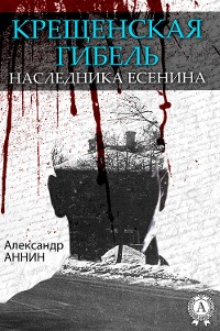 Cover Крещенская гибель наследника Есенина