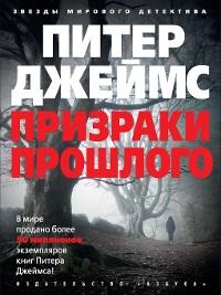 Cover Призраки прошлого