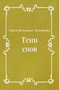 Cover Teni snov (in Russian Language)