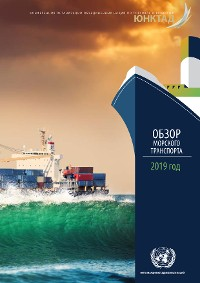 Cover Review of Maritime Transport 2019 (Russian Language)