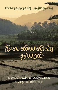 Cover The Sadness of Geography (Tamil Edition)