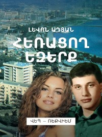 Cover ՀԵՌԱՑՈՂ ԵԶԵՐՔ. Վեպ– ռեքվիեմ