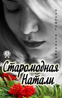 Cover Старомодная Натали