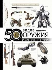 Cover 50 видов оружия, изменивших мир