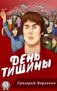 Cover День тишины