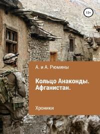 Cover Кольцо Анаконды. Афганистан. Хроники
