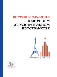 Cover Россия и Франция в мировом образовательном пространстве