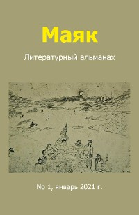 """Cover Литературный альманах """"Маяк"""". Номер 1, январь 2021 г."""