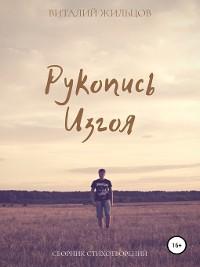 Cover Рукопись Изгоя
