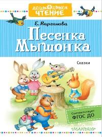 Cover Песенка Мышонка. Сказки