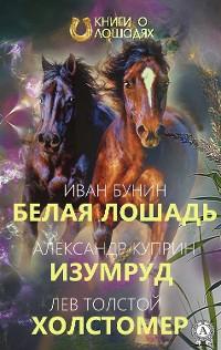 Cover Белая лошадь Изумруд Холстомер