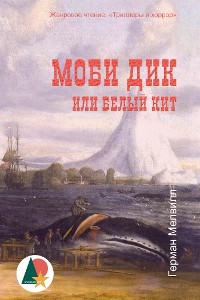 Cover Моби Дик, или Белый кит