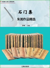 Cover Shimen Collection