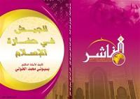 Cover الجيـش في حضارة الإسلام
