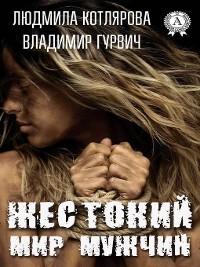 Cover Жестокий мир мужчин